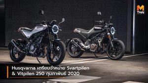 Husqvarna เตรียมจำหน่าย Svartpilen & Vitpilen 250 กุมภาพันธ์ 2020