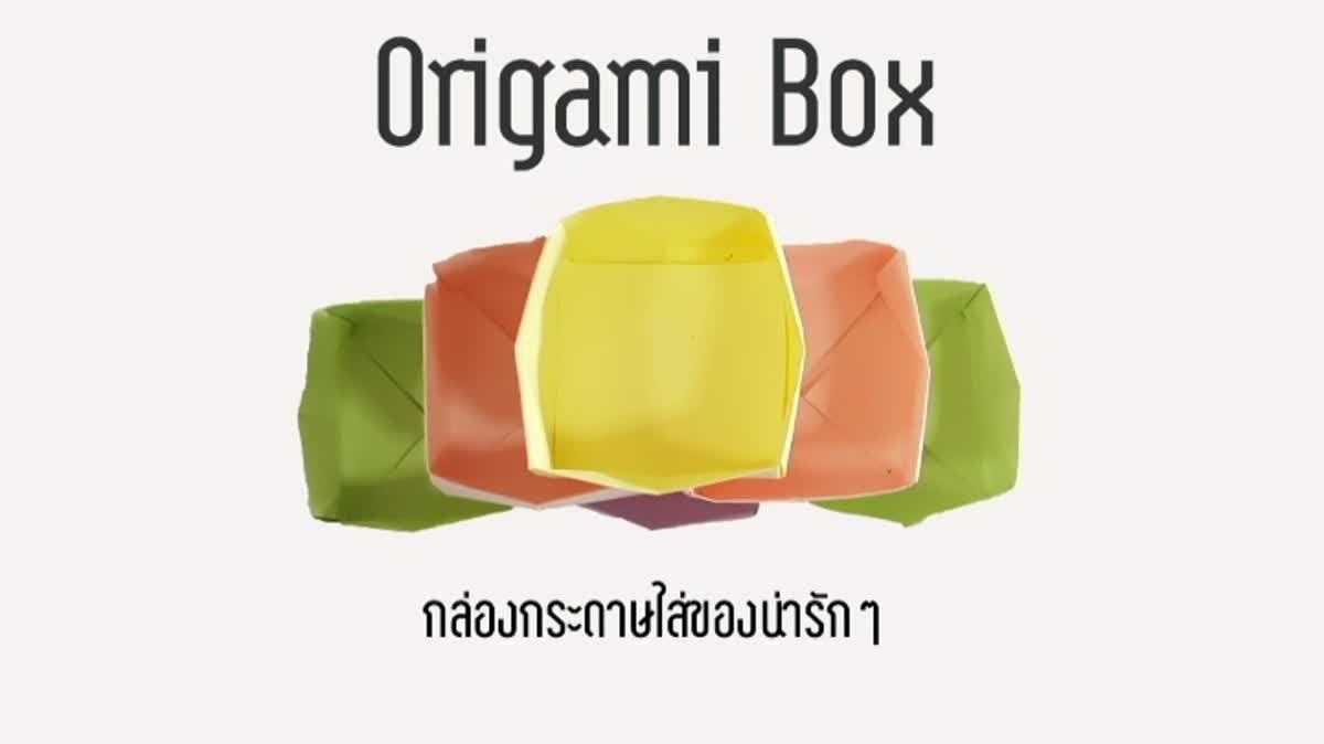 วิธีพับกล่องกระดาษน่ารักๆ Origami