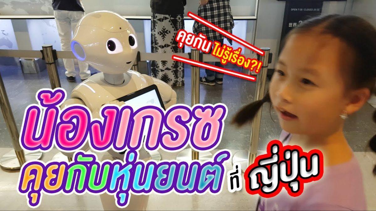 น้องเกรซ คุยกับหุ่นยนต์ญี่ปุ่นที่สนามบินนาริตะ แต่คุยกันไม่รู้เรื่องเลยนะ!!