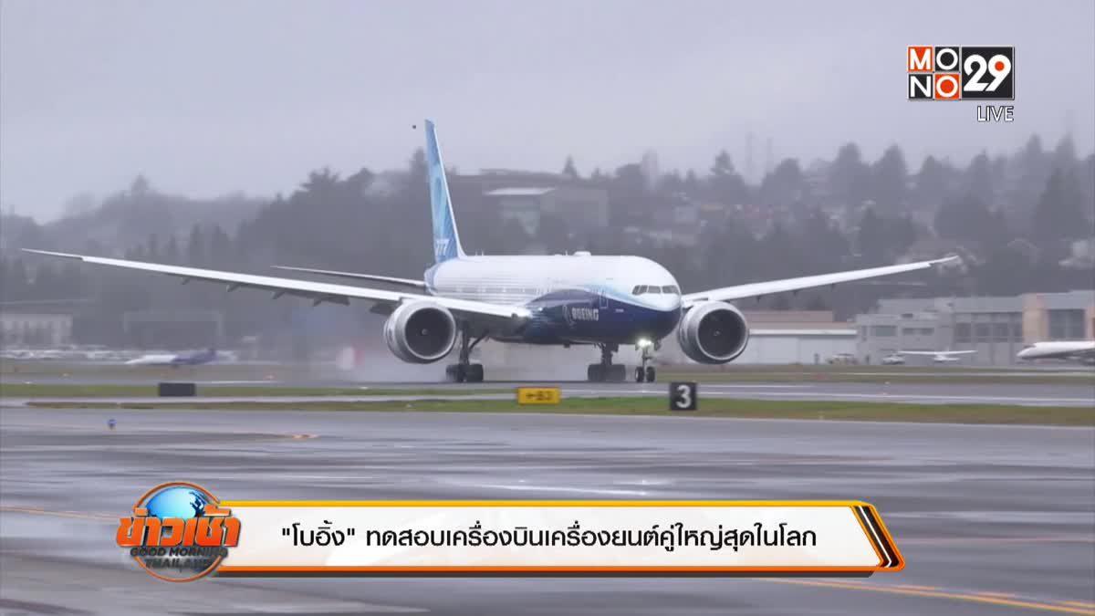 โบอิ้งทดสอบเครื่องบินเครื่องยนต์คู่ ใหญ่สุดในโลก