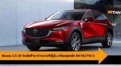 Mazda CX-30 บินลัดฟ้ามาจำหน่ายที่ญี่ปุ่น พร้อมขุมพลัง SKYACTIV-X