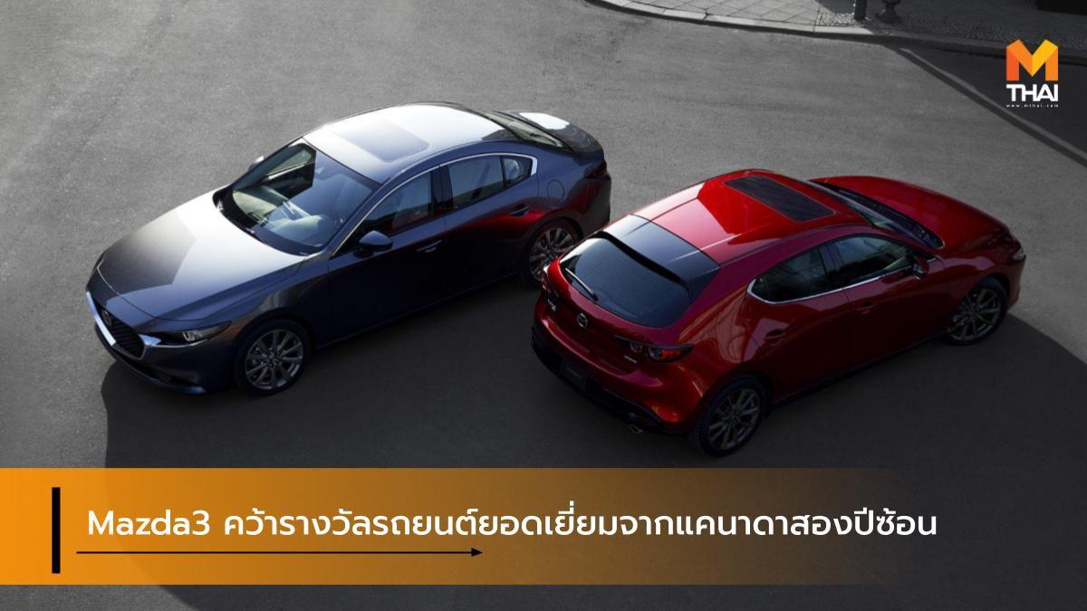 Mazda3 คว้ารางวัลรถยนต์ยอดเยี่ยมจากแคนาดาสองปีซ้อน