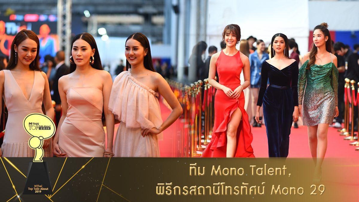 เดินพรมแดง ทีม Mono Talent และพิธีกรสถานีโทรทัศน์ Mono29