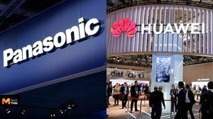 คำสั่งฉุกเฉิน Panasonic ประกาศเลิกผลิตชิ้นส่วนให้กับ Huawei