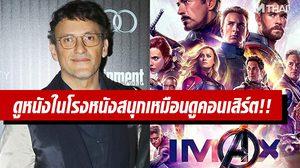 หนึ่งในผู้กำกับ Avengers: Endgame เผยความรู้สึกประทับใจที่ได้ดูหนังร่วมกับคนดูในโรงหนัง