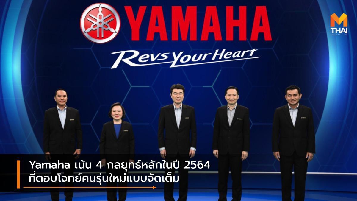Yamaha เน้น 4 กลยุทธ์หลักในปี 2564 ที่ตอบโจทย์คนรุ่นใหม่แบบจัดเต็ม