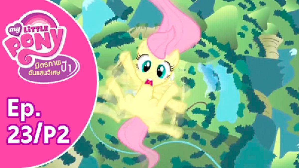 My Little Pony Friendship is Magic: มิตรภาพอันแสนวิเศษ ปี 1 Ep.23/P2
