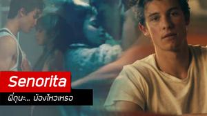 Shawn x Camila เร่าร้อน! ส่งเอ็มวี Señorita 100 ล้านแตกใน 6 วัน!!