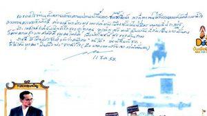 สมเด็จพระบรมฯ พระราชทานการ์ดขอบคุณปชช.ร่วม 'ปั่นเพื่อพ่อ'