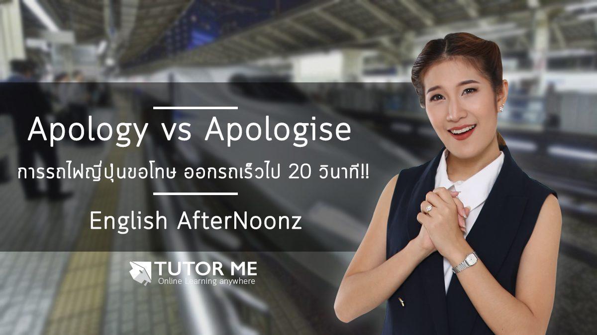 การใช้ Apology vs Apologise ต่างกันอย่างไร?