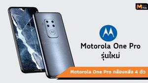 Motorola One Pro รุ่นใหม่ครั้งแรก มาพร้อมกับกล้องหลัง 4 ตัวทรงสี่เหลี่ยม