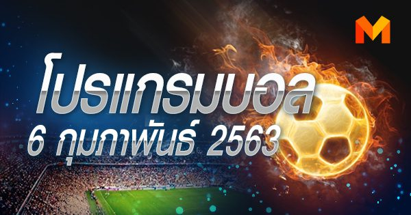 โปรแกรมบอล วันพฤหัสฯที่ 6 กุมภาพันธ์ 2563