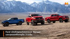 Ford เปิดตัวชุดแต่งรถกระบะ Ranger มอบลุคออฟโรดดุดัน 3 ระดับ