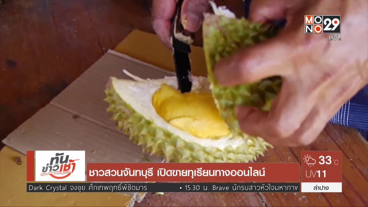 ชาวสวนจันทบุรี เปิดขายทุเรียนทางออนไลน์