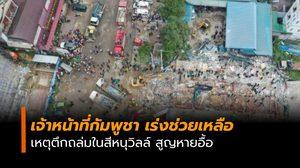 เจ้าหน้าที่กัมพูชา เร่งช่วยเหลือเหตุตึกถล่มในสีหนุวิลล์ สูญหายอื้อ