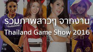 ดีต่อใจ รวมภาพสาวๆ พริตตี้และ MC งาน Thailand Game Show 2016