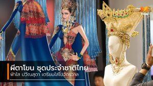 ได้แล้ว! ผีตาโขน ชุดประจำชาติ มิสยูนิเวิร์สไทยแลนด์ 2019