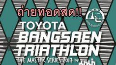 ถ่ายทอดสด!! รายการวิ่ง TOYOTA BANGSEAN TRIATHLON Tha Master Series 2017 by Mama