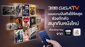 3BB GIGATV มอบความบันเทิงไร้ขีดสุดช่วงกักตัว สนุกกับหนังใหม่เดือนมิ.ย.จาก HBO GO และ MONOMAX