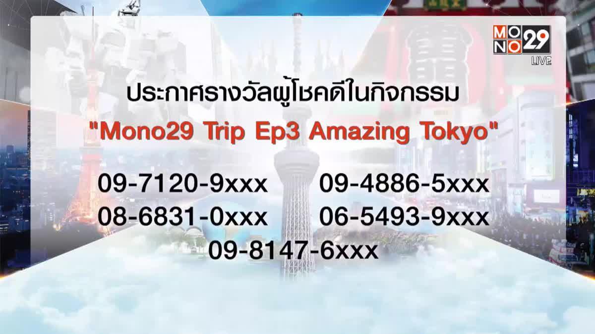 """ประกาศผู้โชคดีจากกิจกรรม """"Mono29 Trip Ep3 Amazing Tokyo"""""""