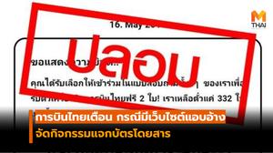 การบินไทยเตือน กรณีมีเว็บไซต์แอบอ้าง จัดกิจกรรมแจกบัตรโดยสาร