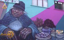 ภาพวาดพลิกโฉมเมืองในโบลิเวีย