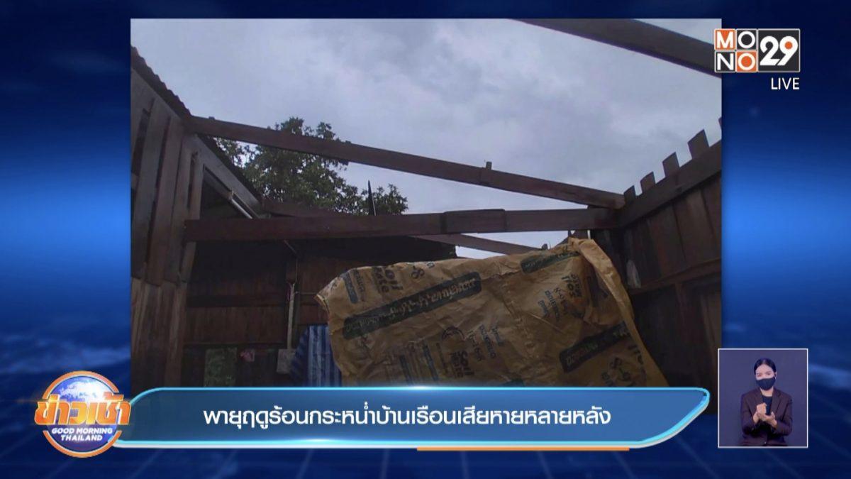 พายุฤดูร้อนกระหน่ำบ้านเรือนเสียหายหลายหลัง