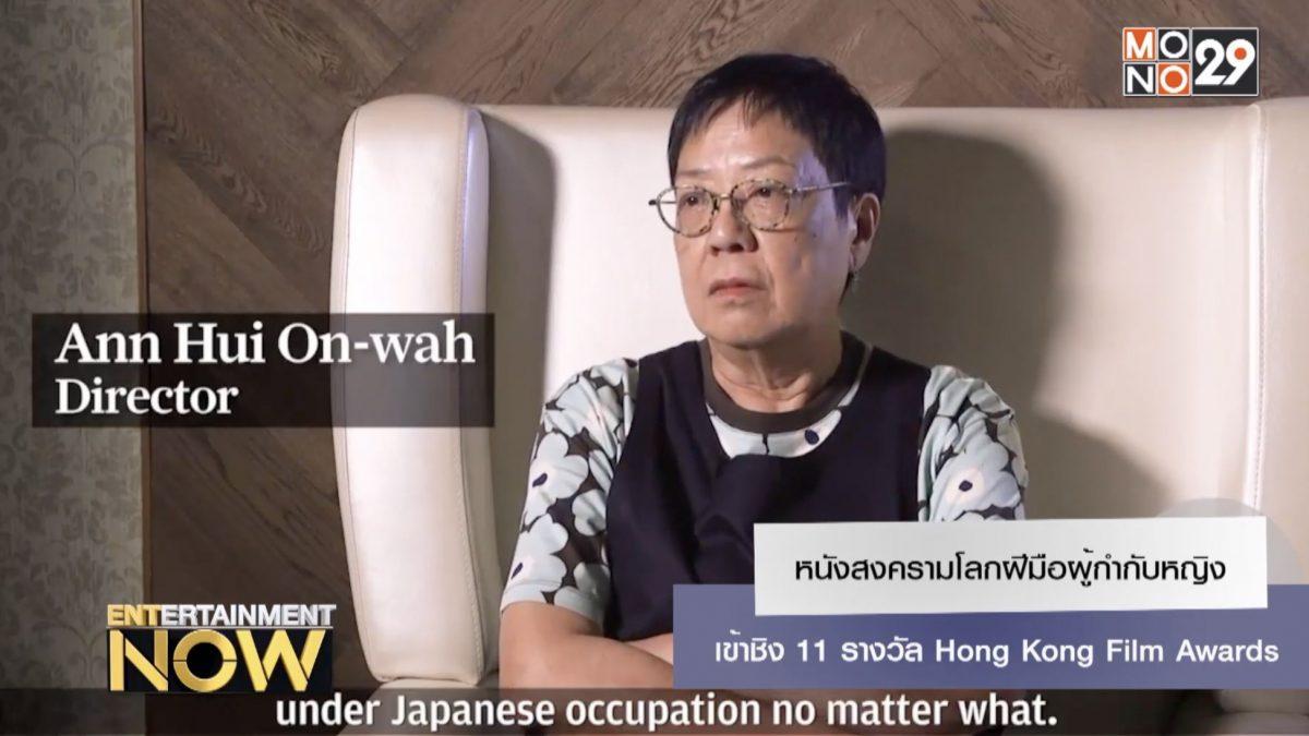 หนังสงครามโลกฝีมือผู้กำกับหญิง นำทัพเข้าชิง 11 รางวัล Hong Kong Film Awards