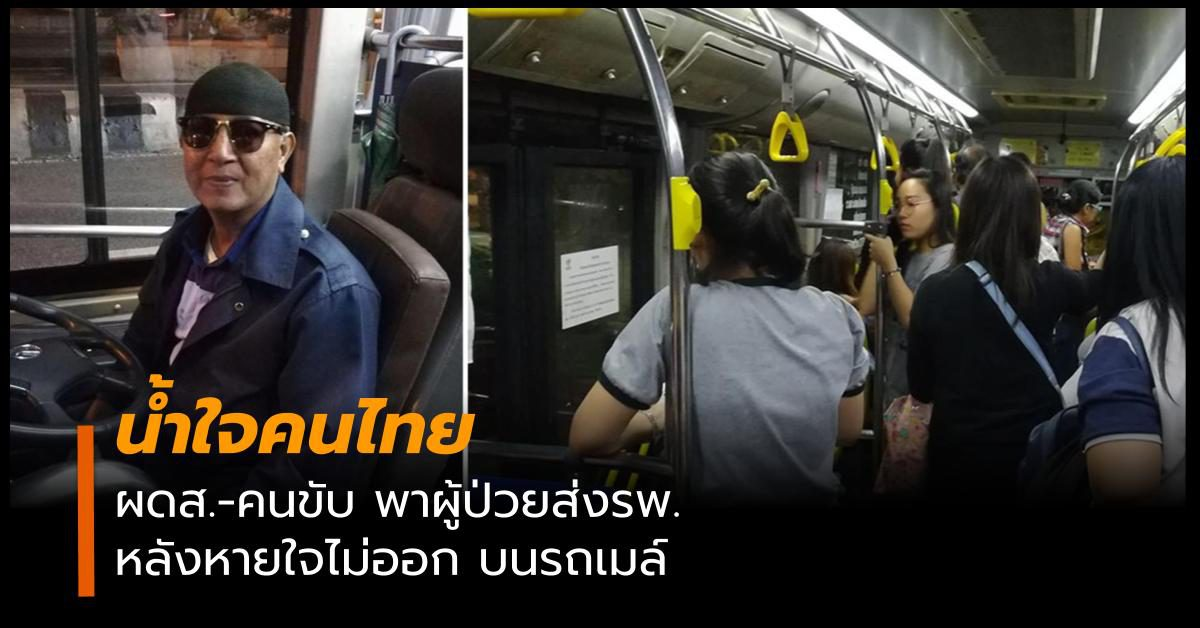 กดไลค์ทั้งคันรถ ทุกคนพร้อมใจพาคนป่วยส่งรพ. ขณะโดยสารอยู่บนรถเมล์