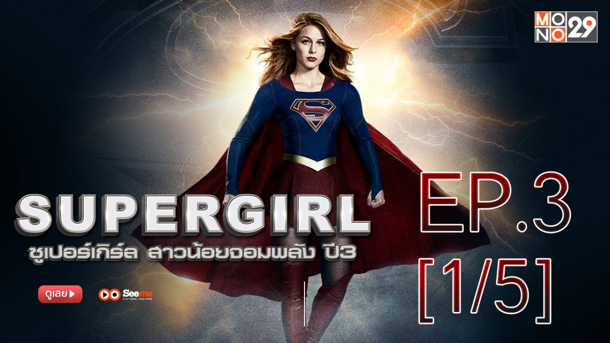 Supergirl สาวน้อยจอมพลัง ปี3 EP.3 [1/5]