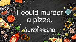 """ประโยคที่ใช้บอกว่า """"ฉันหิวมาก"""" ในภาษาอังกฤษ"""