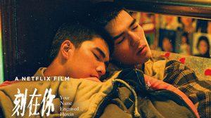 Your Name Engraved Herein ภาพยนตร์ LGBTQ ที่ทำรายได้สูงสุดตลอดกาลของไต้หวัน