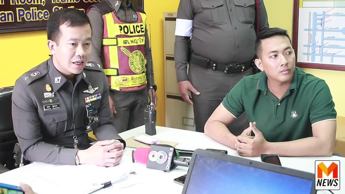 มือโพสต์คลิปอ้างว่า ตำรวจ ใส่เงินไว้ในสมุดใบสั่ง เข้ามอบตัว