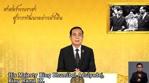 นายกรัฐมนตรี อัญเชิญ สคส. พระราชทาน ส่งสุขคนไทย