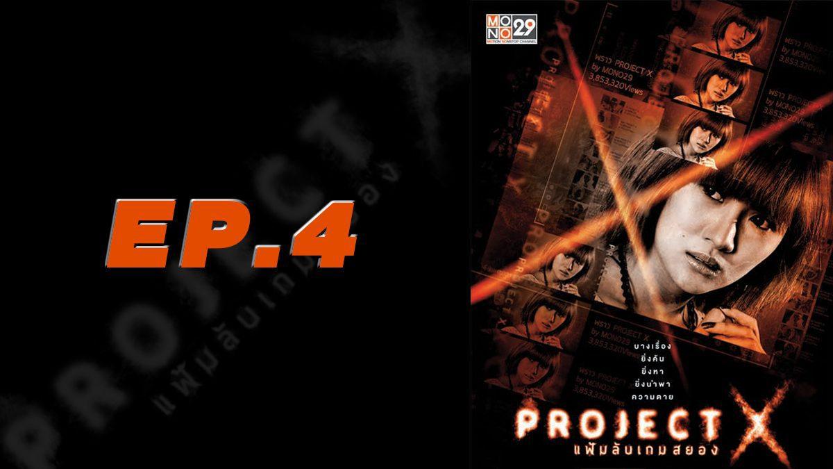 Project X แฟ้มลับเกมสยอง EP.4