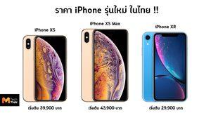 มาแล้ว!! ราคา iPhone XS, XS Max และ XR ในประเทศไทย