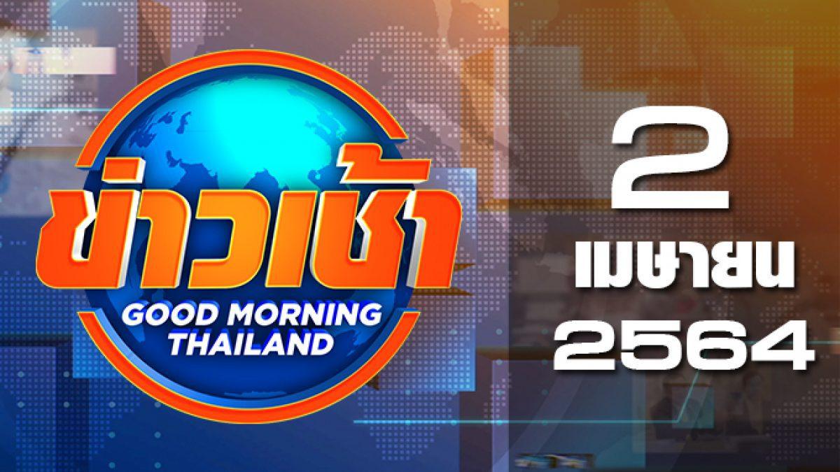ข่าวเช้า Good Morning Thailand 02-04-64