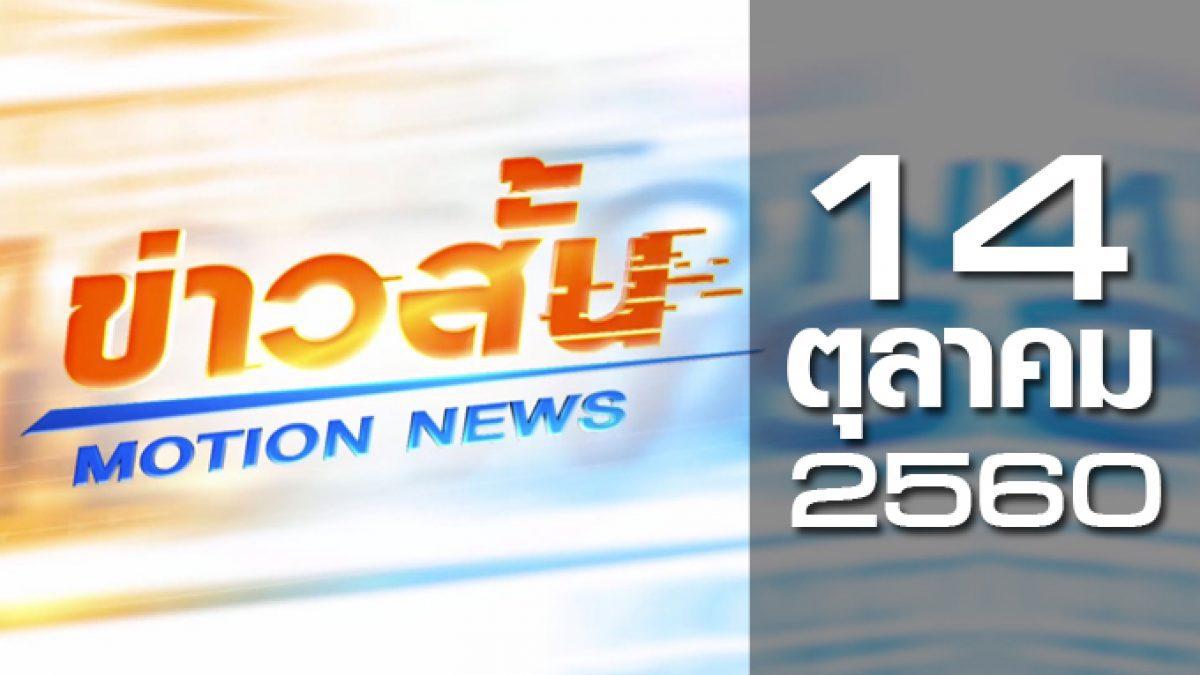 ข่าวสั้น Motion News Break 1 14-10-60