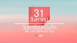 31 สิงหาคม วันเรารักบทบันทึก (We Love Memoirs Day)