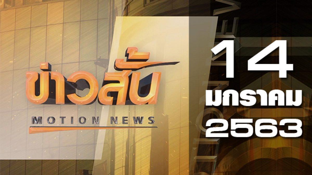 ข่าวสั้น Motion News Break 3 14-01-63