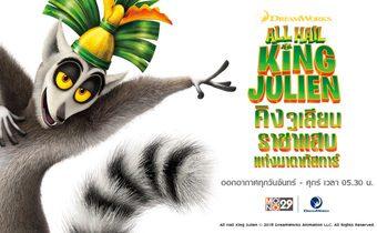 All Hail King Julien คิงจูเลี่ยน ราชาแสบแห่งมาดากัสการ์ ปี 3