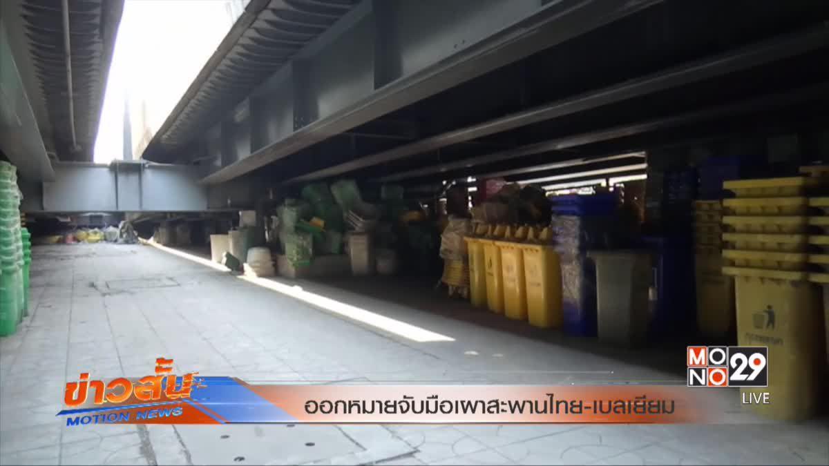 ออกหมายจับมือเผาสะพานไทย-เบลเยียม