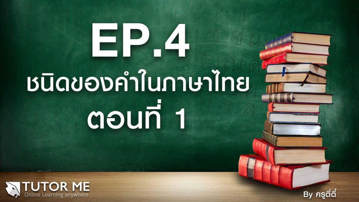 EP 4 ชนิดของคำในภาษาไทย ตอนที่ 1
