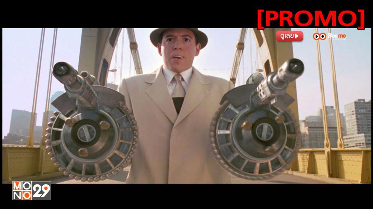 Inspector Gadget นักสืบสมองกล [PROMO]