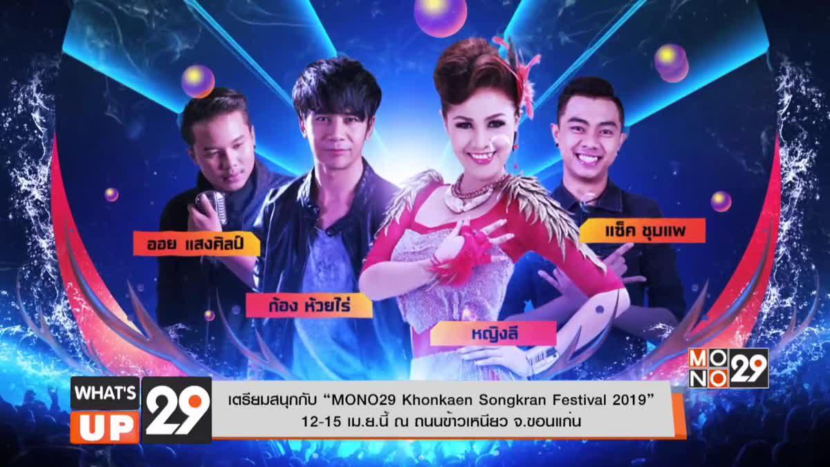 """เตรียมสนุกกับ """"MONO29 Khonkaen Songkran Festival 2019""""12-15 เม.ย.นี้ ณ ถนนข้าวเหนียว จ.ขอนแก่น"""
