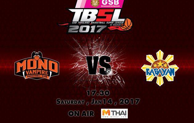 ไฮไลท์ การแข่งขันบาสเกตบอล TBSL2017 Mono Vampire VS Kabayan (Philipin) 14/01/60