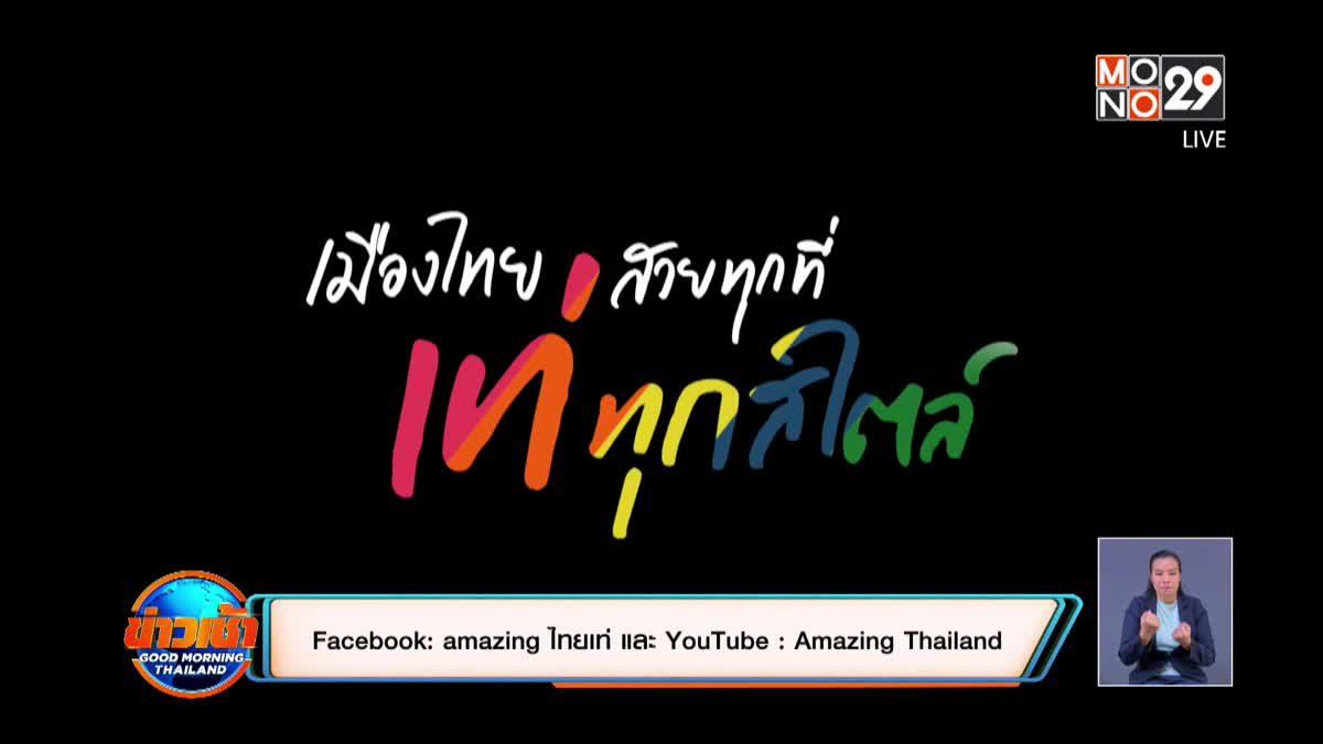 ททท.จัดแคมเปญ Amazingไทยเท่2563