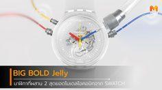 BIG BOLD Jelly นาฬิกาที่ผสาน 2 สุดยอดโมเดลไอคอนิกจาก SWATCH