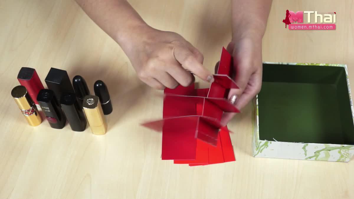 D.I.Y กล่องใส่ลิปสติก ทำเองได้ไม่ต้องซื้อ ชมคลิป!!