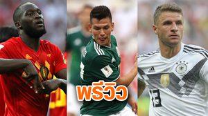 พรีวิว : ฟุตบอลโลก 2018 วันที่ 23 มิ.ย. !! คู่ดึก เยอรมัน หวังแก้มือหลังพ่ายนัดแรก